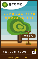 グリムス2012.01.27.jpg