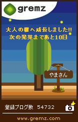 グリムス2011.05.25.JPG.jpg